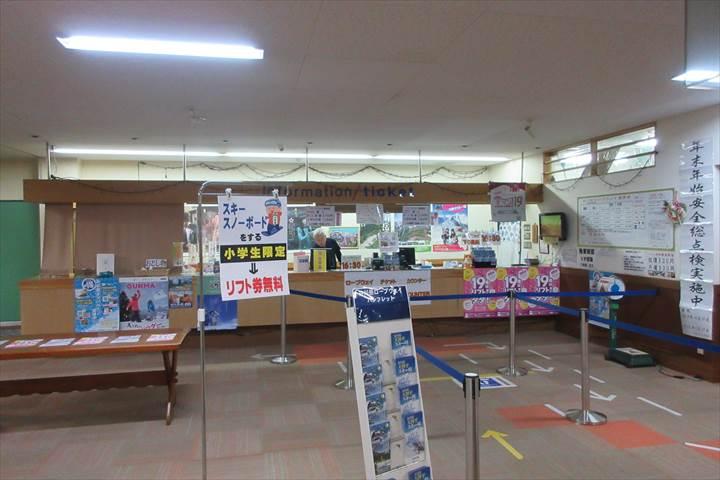 谷川岳チケット売り場