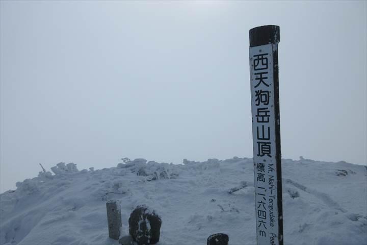 西天狗岳山頂標識
