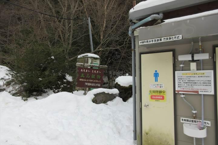 唐沢鉱泉トイレ