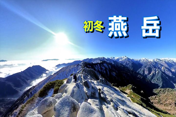 燕岳・北燕岳