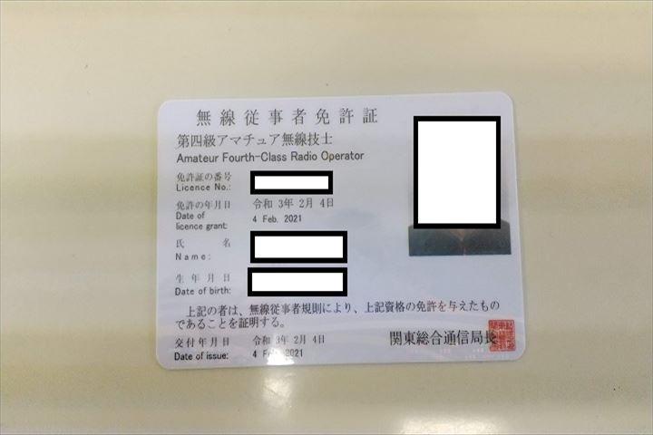 アマチュア無線4級免許証
