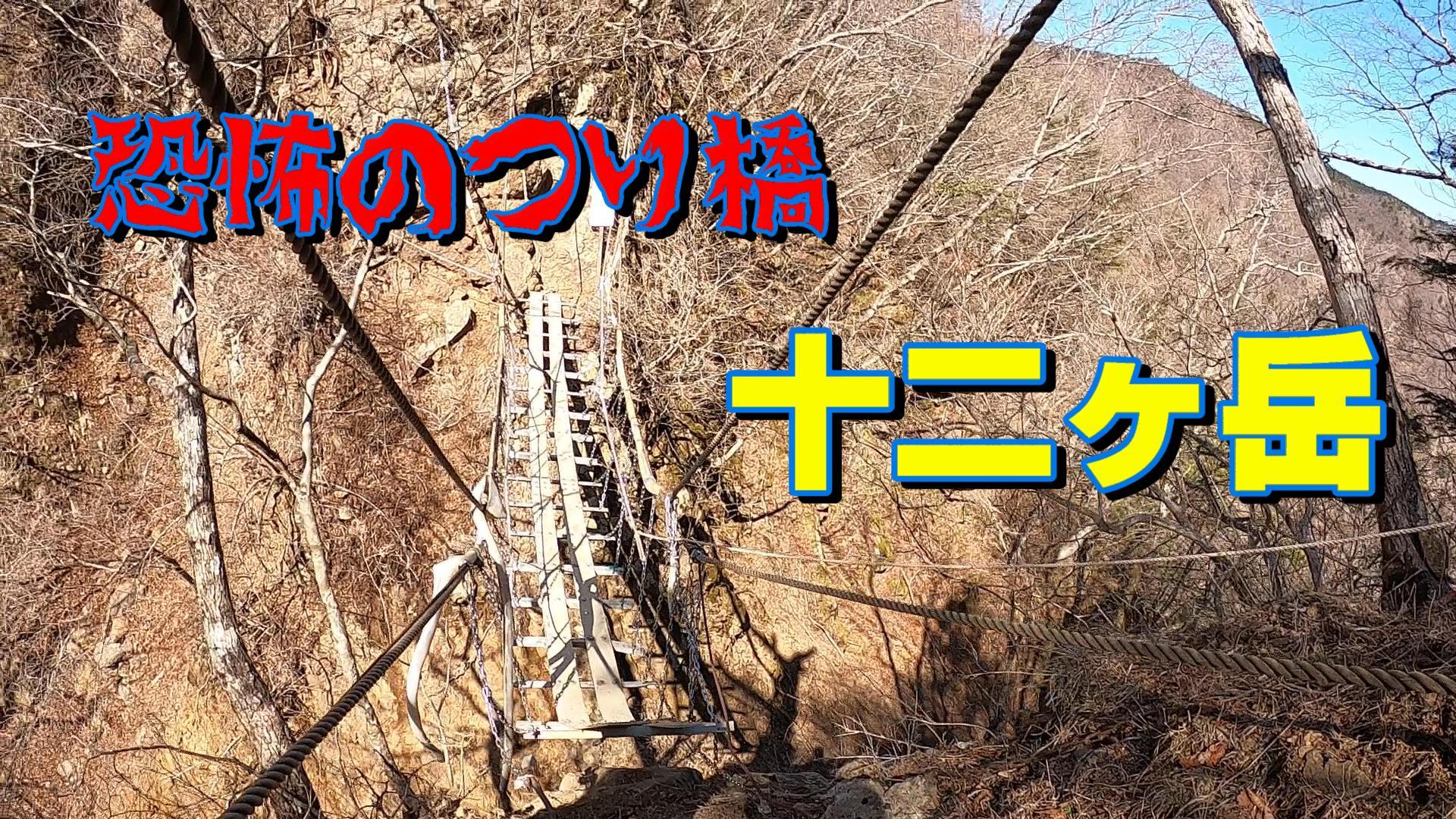 十二ヶ岳(動画)